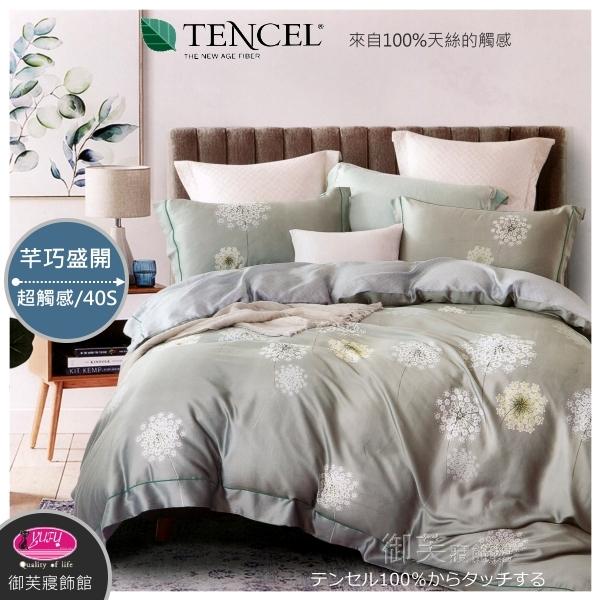 御芙專櫃『芊巧盛開 』5*6.2尺/100%天絲棉40支/七件套床罩組/雙人