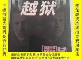 二手書博民逛書店越獄罕見第一季 完整中英對照劇本`Y23470 北京新天地娛樂科
