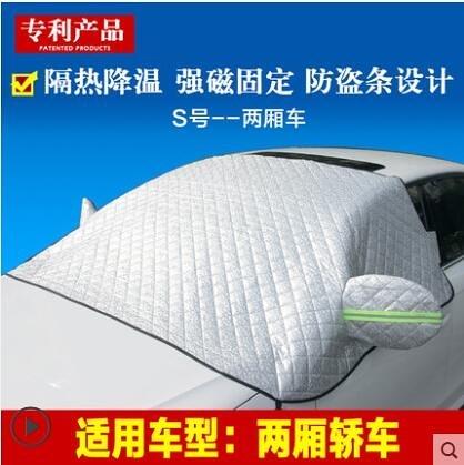 半車衣罩福克斯雷凌愛麗舍汽車防曬隔熱遮陽擋季前擋風玻璃防凍罩-風尚3C