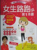 【書寶二手書T1/體育_NPI】女生路跑的第一本書-運動健護教練教妳正確跑.._路跑同好會