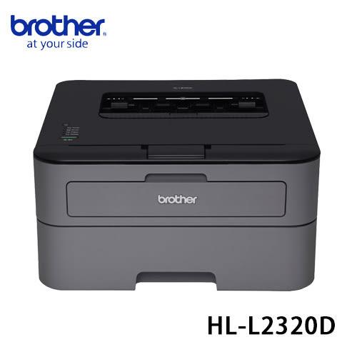 Brother雙面列印黑白雷射印表機