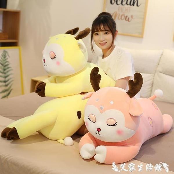 玩偶 娃娃抱枕長條枕睡覺女生床上毛絨玩具玩偶公仔大號超軟情人節禮物  LX 艾家