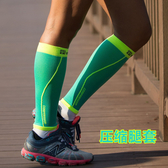 螢光色機能運動壓縮小腿套 跑步騎自行車肌能護腿套 馬拉松路跑防抽筋腿套