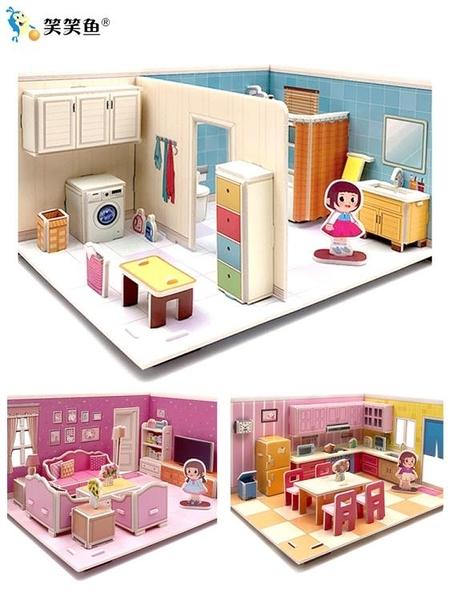 兒童3D立體拼圖diy小屋