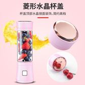 便攜式榨汁杯電動迷你型家用充電全自動學生多功能水果杯子榨汁機WD   電購3C