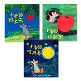 小老鼠系列 共3冊 (小老鼠飛上天+小老鼠找新家+小老鼠吃月亮) (OS小舖)