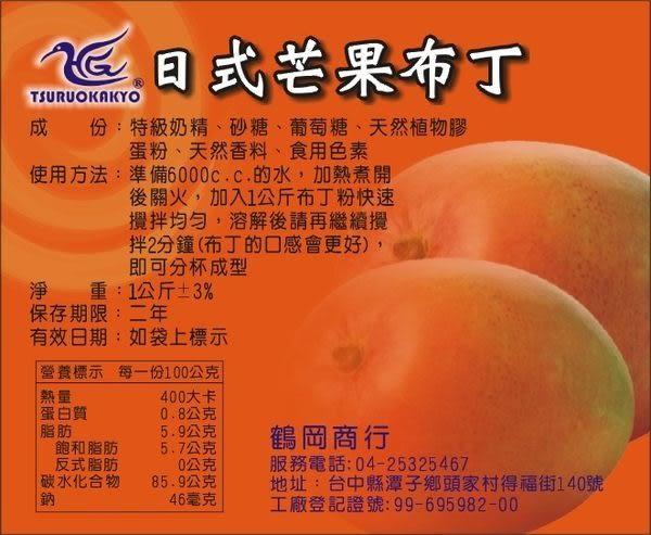 布丁果凍粉-日式芒果布丁粉 (1kg)