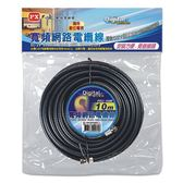 ★ PX大通 ★10米寬頻網路數位電視專用電纜線  P5C-10M
