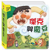 傑克與魔豆(立體繪本世界童話)【立體書】