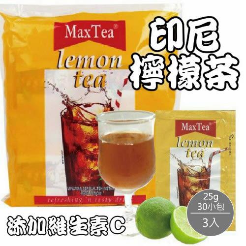 巴里島必買【Max tea 印尼檸檬紅茶】25g*30小包 x3入