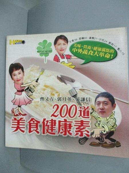 【書寶二手書T7/餐飲_GEN】200道美食健康素_曹又芳