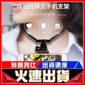 [24hr-現貨快出] 自拍 不求人 支架 運動 視頻 拍攝 支架 掛脖 攝影 手機夾 iphone i6 s ix i7 i8 plus