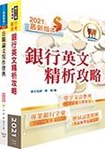 【鼎文公職】2H227-110年第一銀行(經驗行員【總行規劃組】)套書(不含企劃案撰寫)
