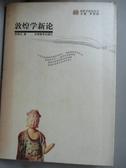 【書寶二手書T4/社會_LNU】敦煌學新論_榮新江