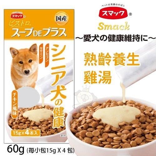 *WANG*Smack熟齡養生雞湯15gX4包‧熟齡養生的養護配方‧狗肉泥