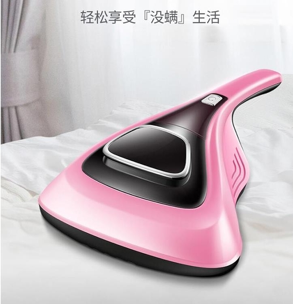 除蟎儀 紫外線殺菌機家用床上去蟎蟲神器吸塵器床鋪除吸小型 交換禮物