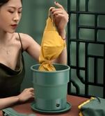 折疊洗衣機 超聲波洗衣機家用可折疊洗衣機渦輪便攜式小型旅行內衣褲洗衣神器 DF 萬聖節狂歡