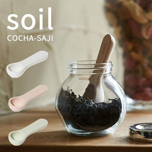 日本 SOIL 珪藻土防潮茶匙/單入