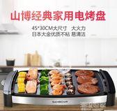 山博韓式電烤爐家用電烤盤鐵板燒無煙不粘燒烤爐烤魚爐商用烤肉機igo『潮流世家』