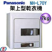 【信源】7公斤Panasonic國際牌架上型乾衣機 NH-L70Y