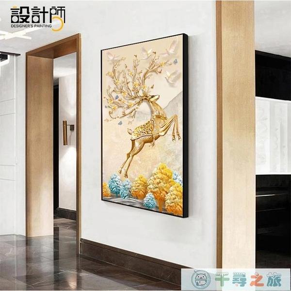 走廊裝飾畫日系風裝飾畫豎版風水招財鹿壁畫現代簡約客廳走廊過道掛畫【千尋之旅】