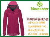 ╭OUTDOOR NICE╮山林MOUNTNEER 女款防水保暖羽絨外套 深桃紅 22J16 單件式防水 羽絨衣 羽絨大衣