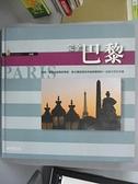 【書寶二手書T2/地理_E4U】完全巴黎_原價2400_向日癸文化. 編譯部