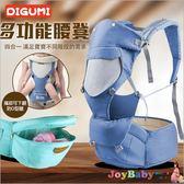 DIGUMI可收納功能 嬰兒雙肩背帶前抱式腰凳揹帶-JoyBaby