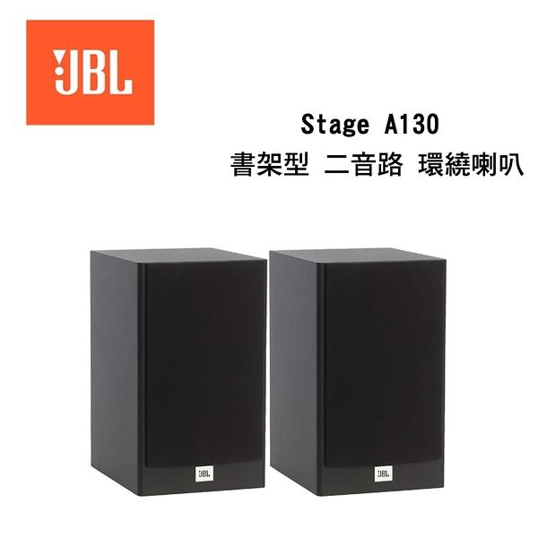 JBL 英大 Stage A130 二音路 書架型環繞喇叭【公司貨保固+免運】