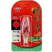福祿壽超亮LED開運神明燈泡E12/1W/紅光