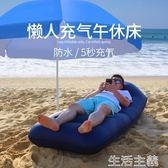 充氣沙發 充氣沙發空氣懶人沙發充氣沙發袋便攜充氣床午休氣墊床 mks生活主義