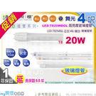 【舞光】T8 20W 4呎 LED玻璃燈...