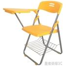 培訓椅 培訓椅折疊椅課桌椅帶寫字板椅辦公椅學生桌椅塑鋼椅子辦公椅會議YTL【快速出貨】