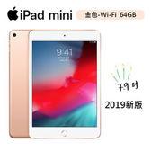 Apple 蘋果 iPad mini 7.9吋 64GB Wi-Fi 平板電腦 (金/銀/太空灰) (2019 mini 5)