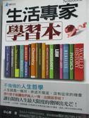 【書寶二手書T7/文學_IMA】生活專家學習本_章心妍