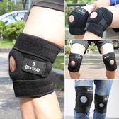 運動護膝 夏季騎行籃球男女士戶外跑步登山專業訓練膝蓋裝備 初語生活館