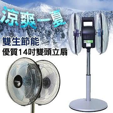 【歐風家電館】雙生14吋 雙面立扇/雙頭電風扇/雙頭怪/風球機