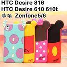 【紅荳屋】HTC Desire 816 610 610t 華碩 Zenfone5 Zenfone6卡通矽膠軟殼背影手機殼保謢套