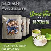 【美顏力】超便宜現貨!戰神MARS Muscle系列濃縮乳清蛋白 抹茶歐蕾35g*60份(袋裝)