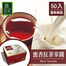 歐可茶葉 真奶茶 F18蜜香紅茶拿鐵瘋狂福箱(50包/箱)