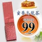 蜜香烏龍茶(100g裸包)結合蜂蜜甜香的高山烏龍。鏡花水月。