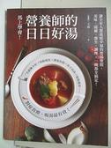 【書寶二手書T1/養生_JMU】營養師的日日好湯:讓全家人都溫暖幸福的煲湯聖經,美味、滋補、養