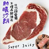 ㊣盅龐水產◇美國肋眼沙朗牛排◇重量250g±10%/包◇零$335/包◇肉汁四溢 juicy 大塊牛排