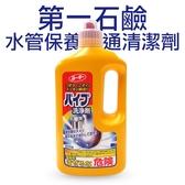 日本 第一石鹼 水管保養疏通清潔劑 800g 通水管 消臭清潔劑  水管通樂 【PQ 美妝】