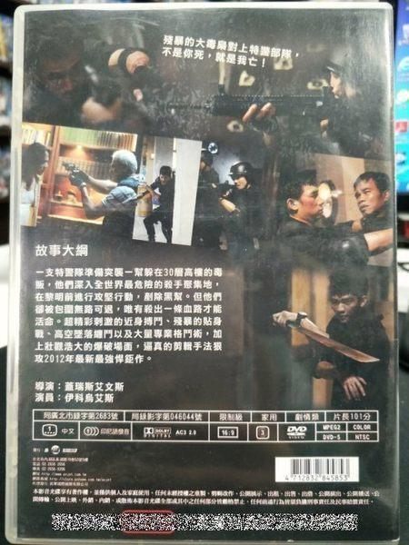 挖寶二手片-P11-061-正版DVD-電影【全面突襲】-拳拳到肉 血脈噴張