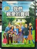 挖寶二手片-P05-207-正版DVD-電影【我們親愛的寶貝】-法國超賣座浪漫喜劇(直購價)