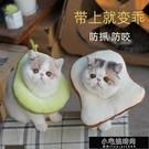 寵物圈 貓恥辱脖圈伊麗莎白圈 貓咪軟布項圈脖套防舔絕育後用品可愛頭套 小宅妮