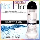 情趣用品 日本原裝NaClotion(高黏度;濃稠型)潤滑液360ml 自然感覺 DIAMOND HARD