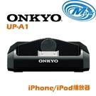 【麥士音響】ONKYO安橋 iPod/iPhone 手機播放器 UP-A1 黑色【有現貨】