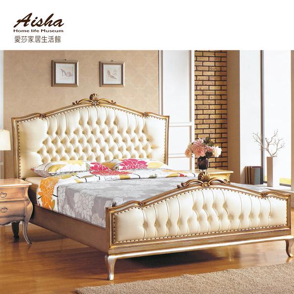 床組 床片+床底 羅登6尺法式香檳色雙人床 F009-2愛莎家居